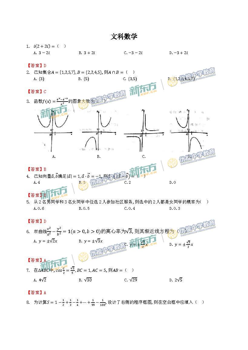2018年高考全国卷2文科数学试卷点评(沈阳新东方)