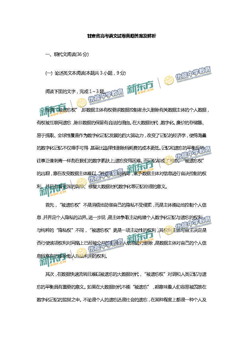 2018年高考全国卷2语文试卷答案及解析(兰州新东方)