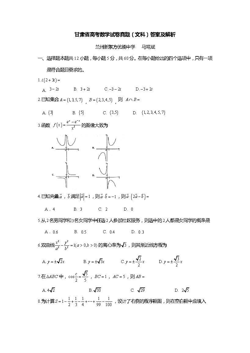 2018年高考全国卷2文科数学试题(兰州新东方)