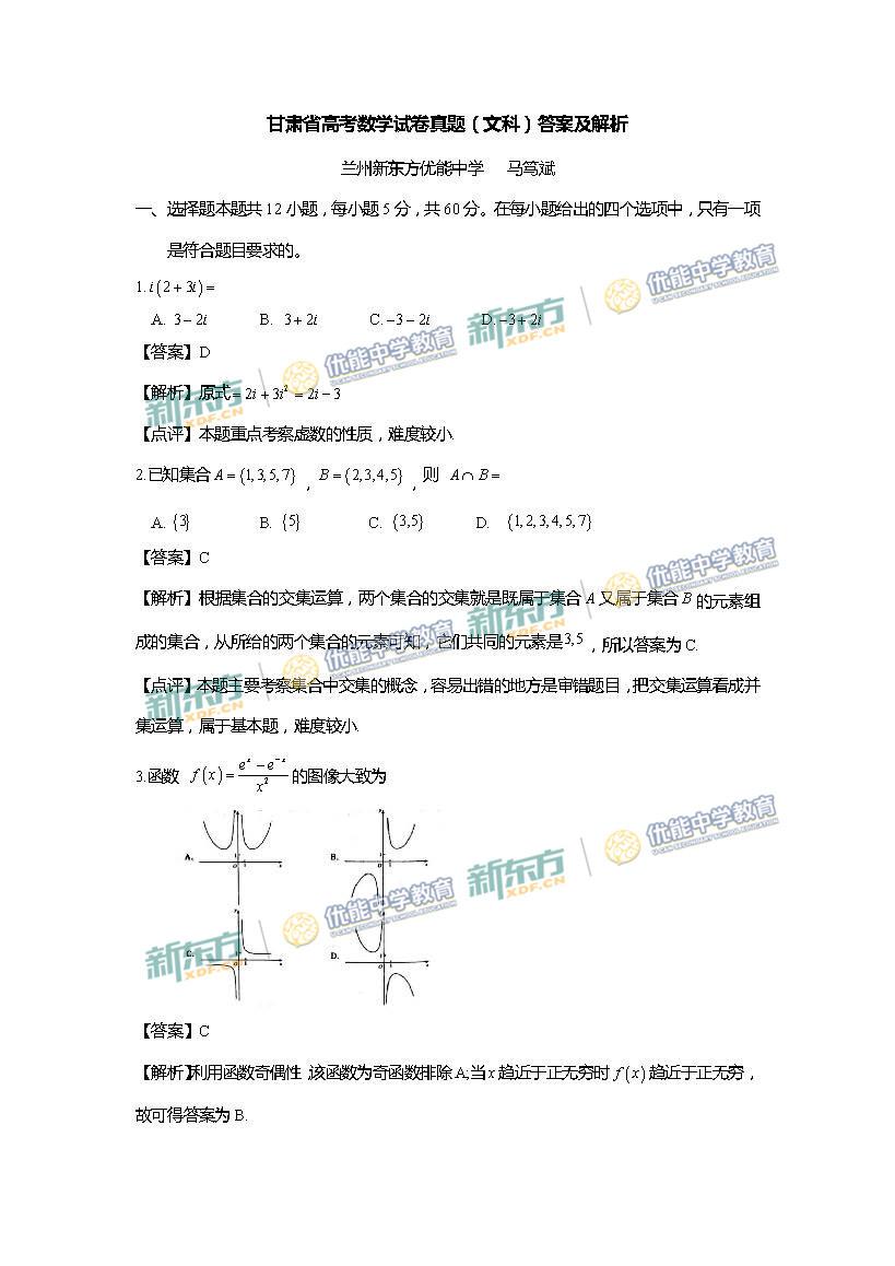 2018年高考全国卷2文科数学试题答案解析(兰州新东方)