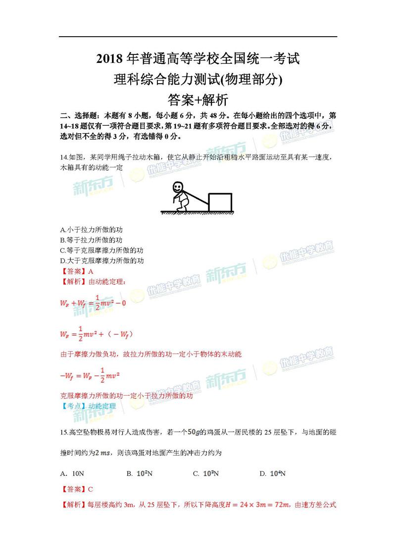 2018高考全国卷2物理试题答案解析(兰州新东方)