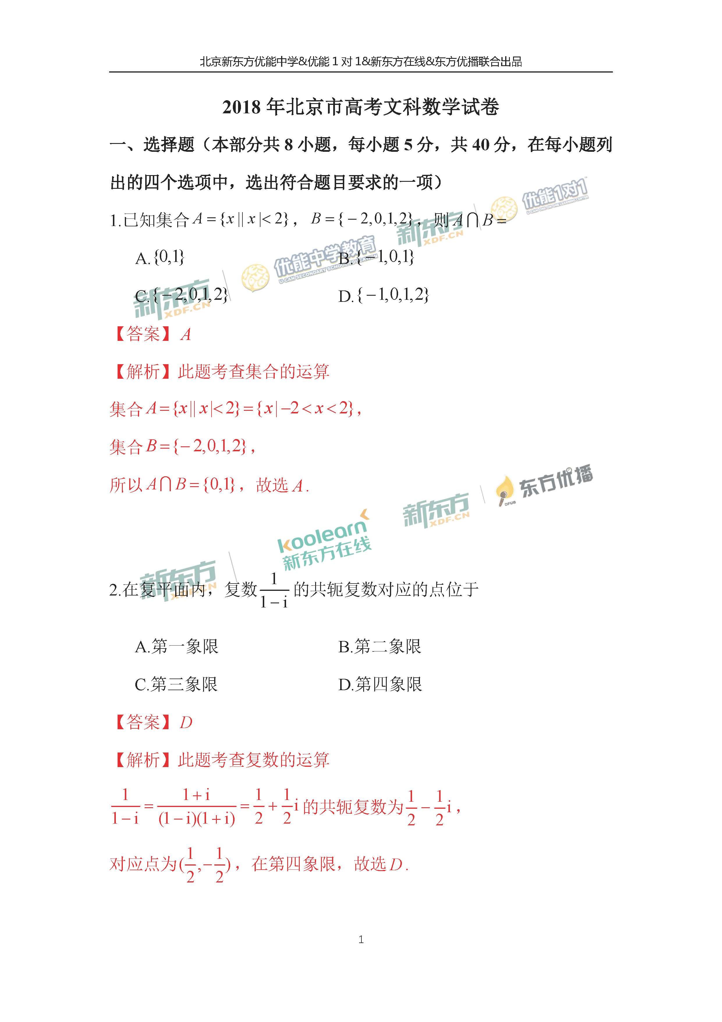 2018北京高考数学文试卷及答案(新东方版)