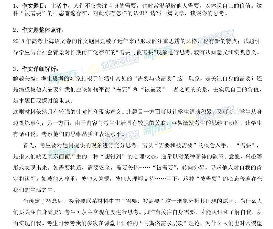 2018上海高考作文题目点评:被需要(上海新东方)