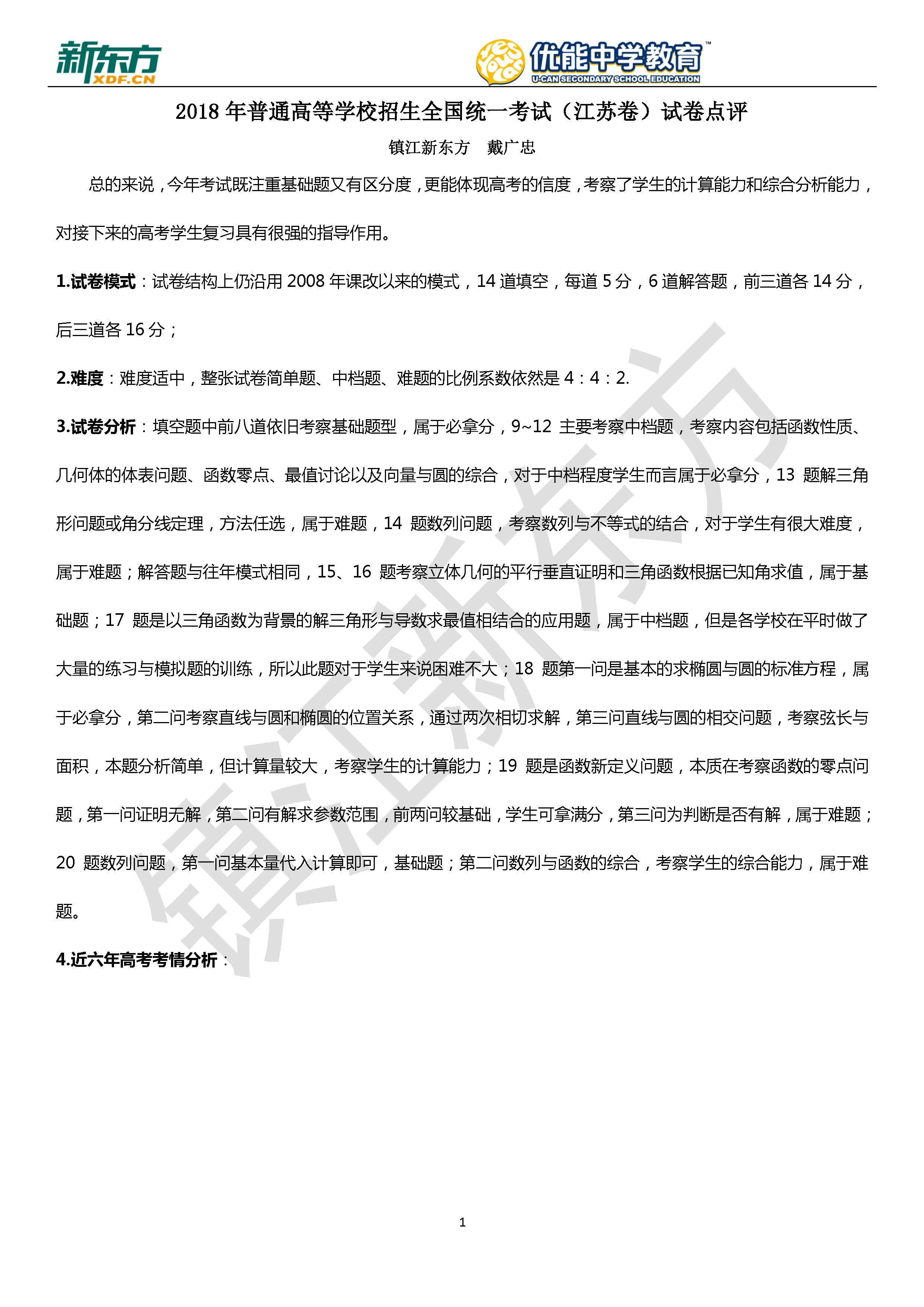 2018江苏高考数学文试卷点评(镇江新东方)