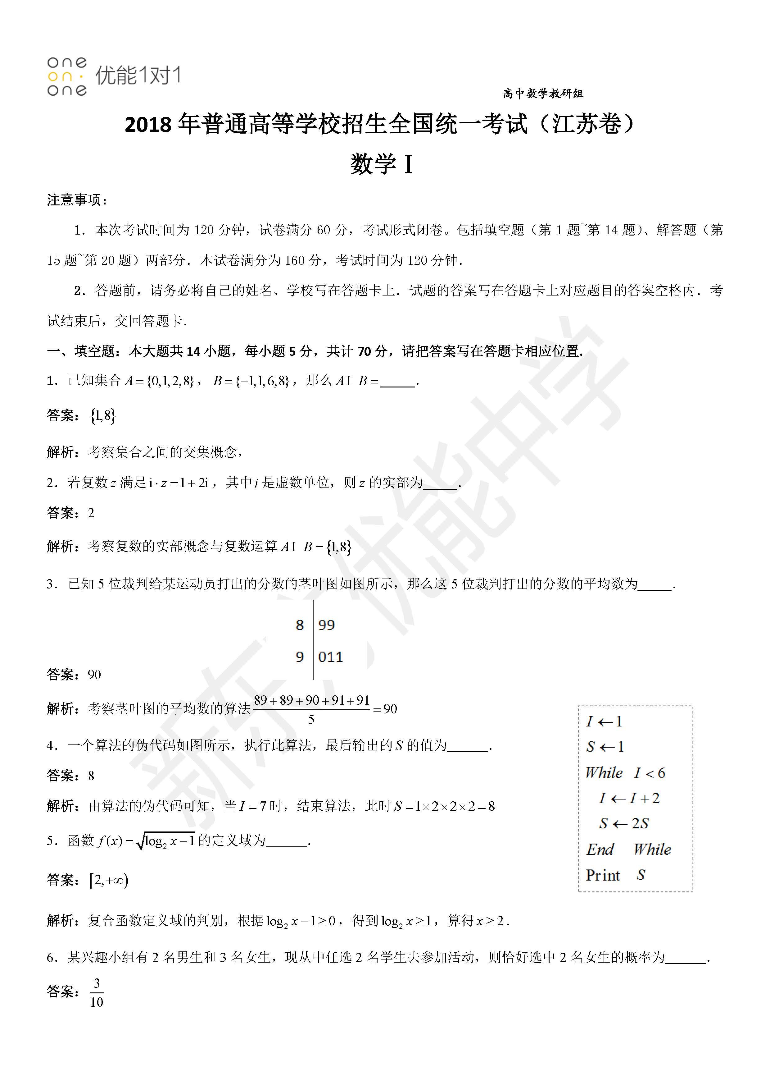 2018江苏高考数学答案逐题解析(南京新东方)