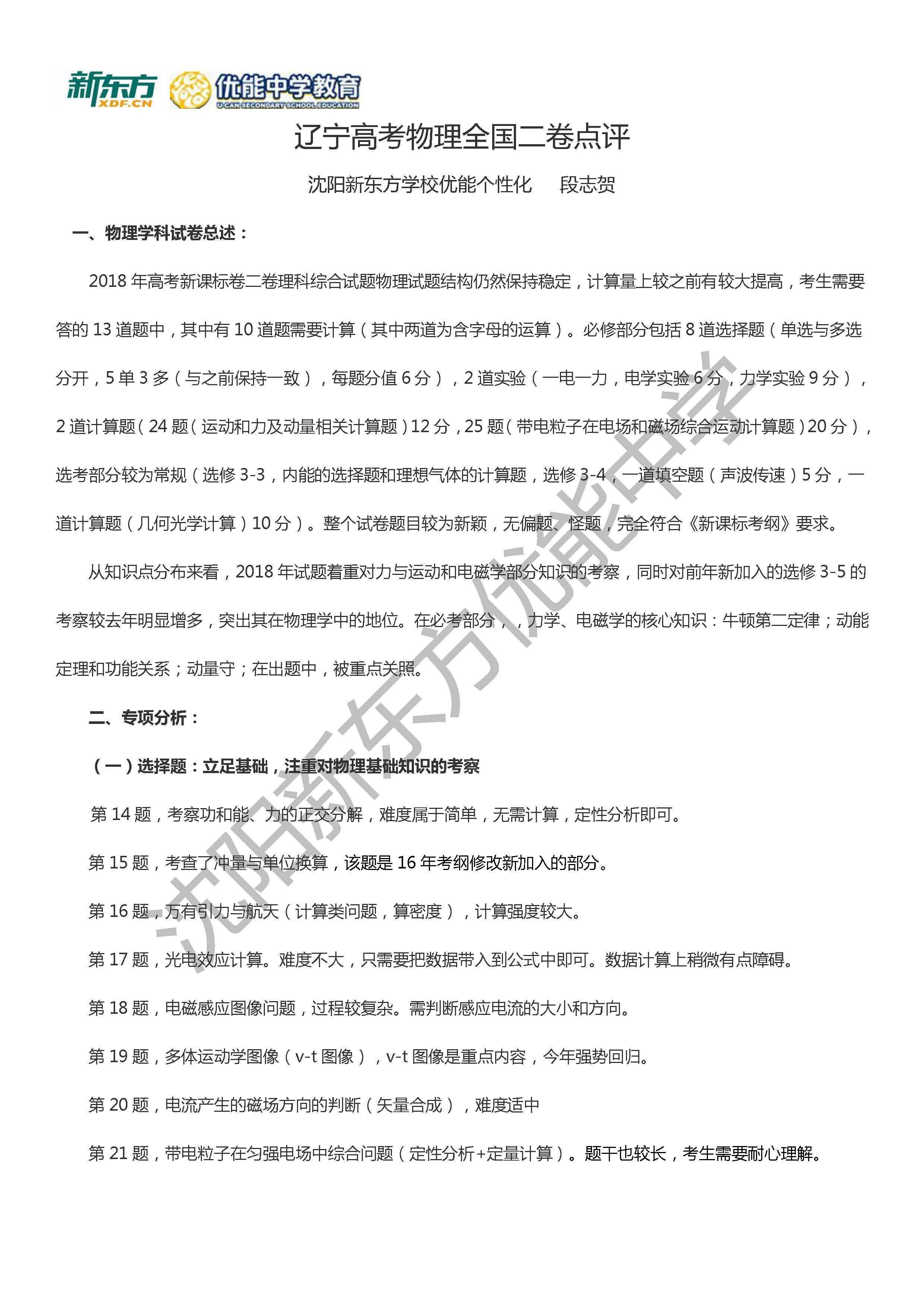 2018全国卷2高考物理试卷点评(沈阳新东方)