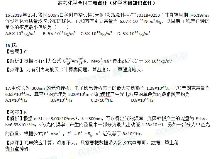 2018全国卷2高考理综化学第16、17题答案点评(沈阳新东方)