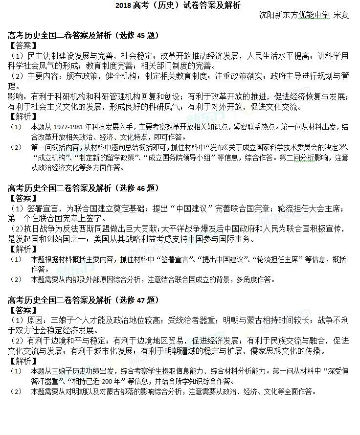 2018全国卷2高考文综历史45-47题答案点评(沈阳新东方)