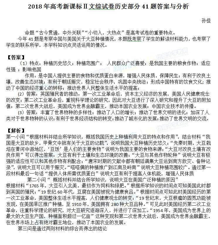 2018全国卷2高考文综历史41题答案点评(沈阳新东方)