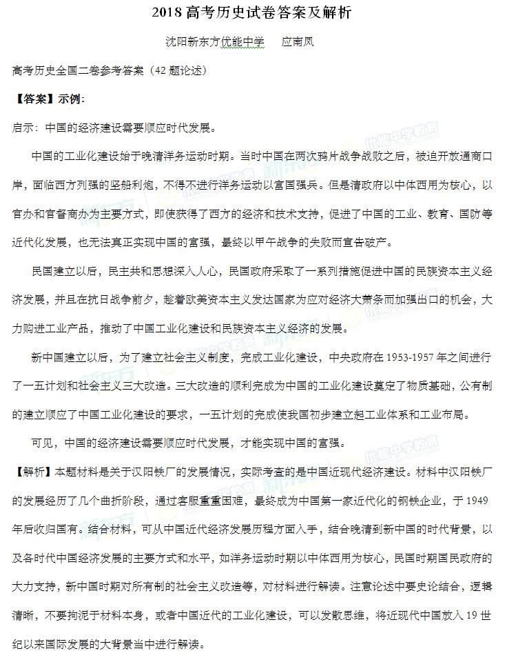 2018全国卷2高考文综历史42题答案点评(沈阳新东方)