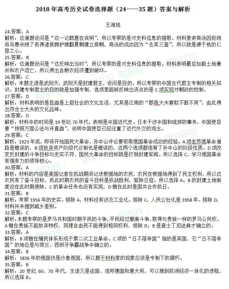 2018全国卷2高考文综历史选择题24-35题答案点评(沈阳新东方)