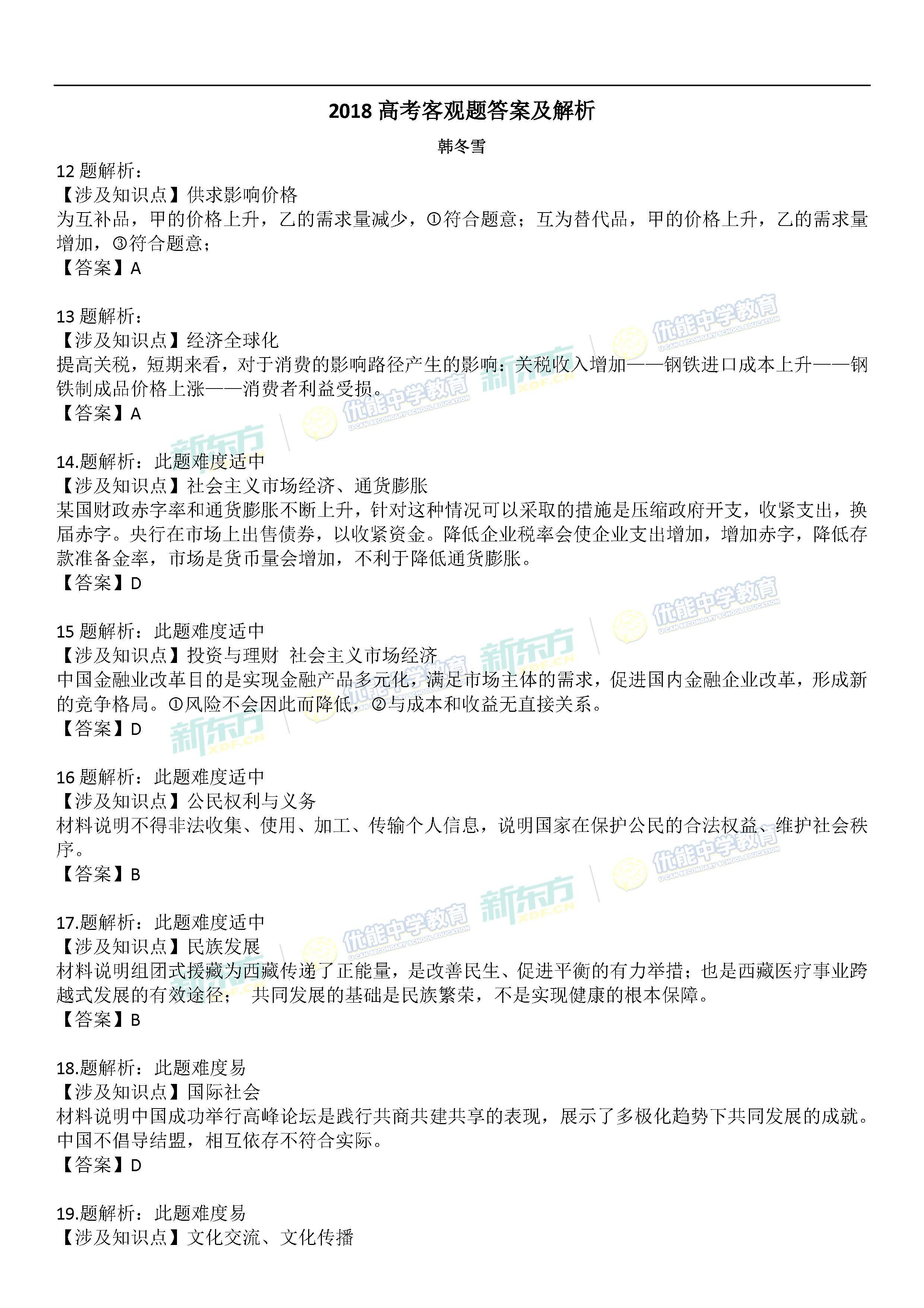 2018全国卷2高考文综政治选择题12-23题答案点评(沈阳新东方)