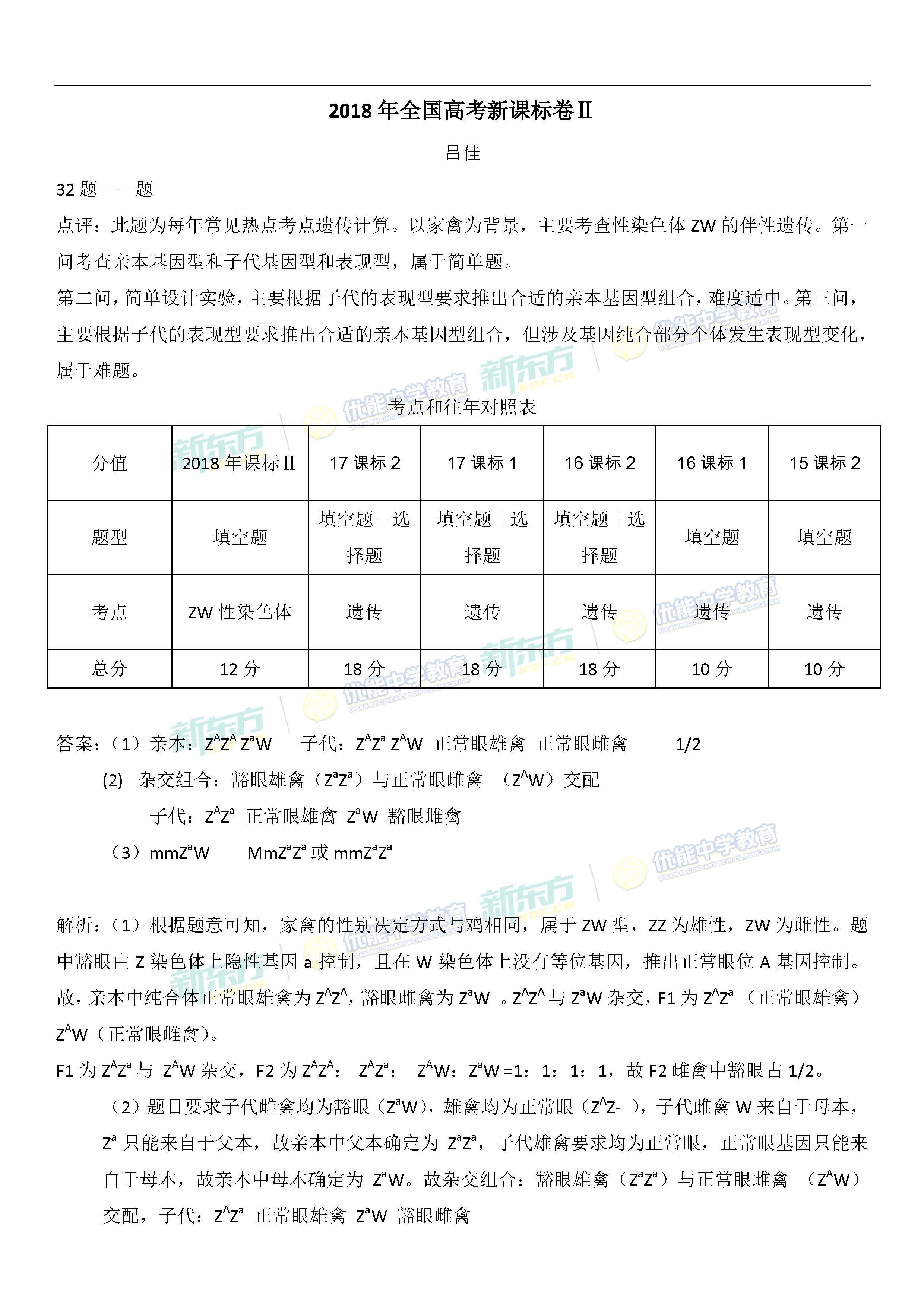 2018全国卷2高考理综生物32题答案点评(沈阳新东方)
