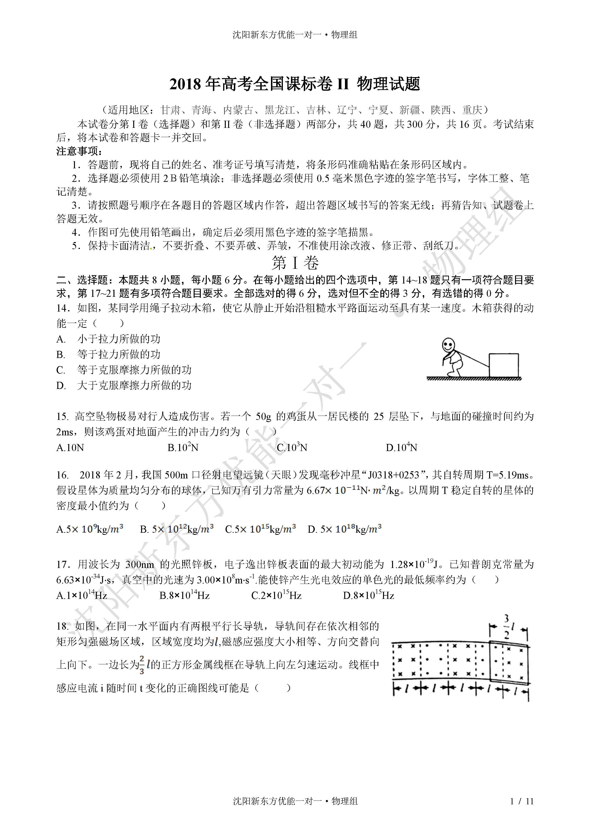 2018全国卷2高考理综物理答案逐题解析(沈阳新东方)