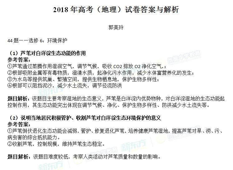 2018全国卷2高考地理44题环境保护题答案点评(沈阳新东方)