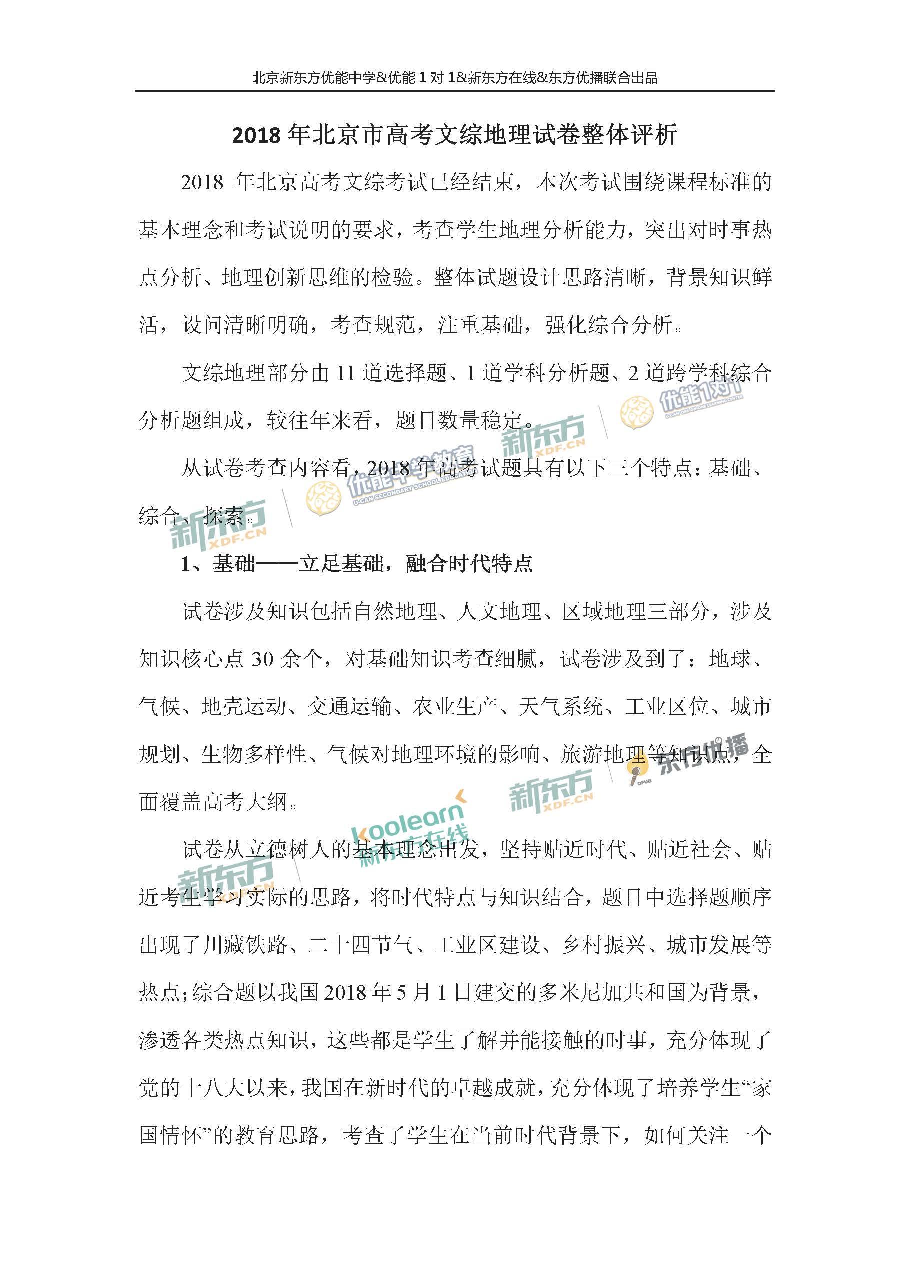 2018北京高考文综试卷点评(新东方版)