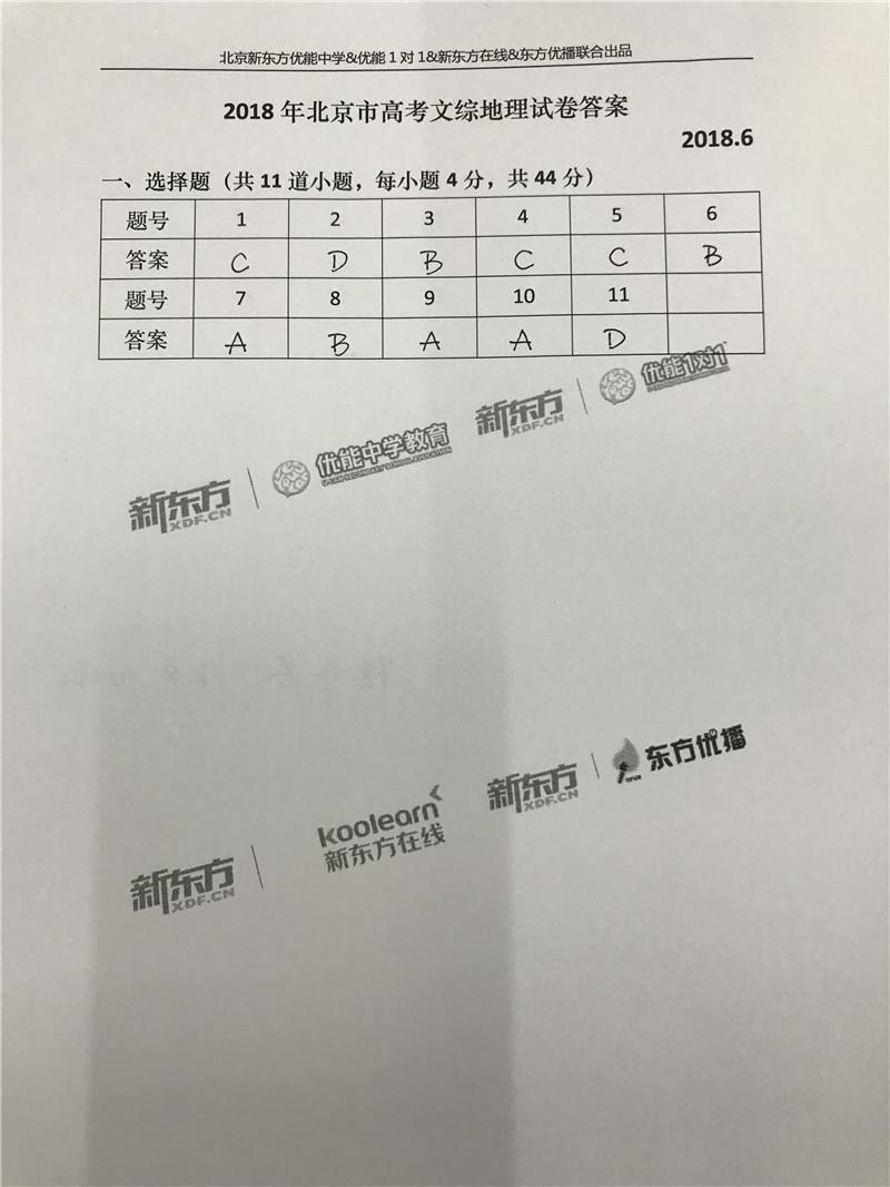 2018北京高考文综答案(新东方版)
