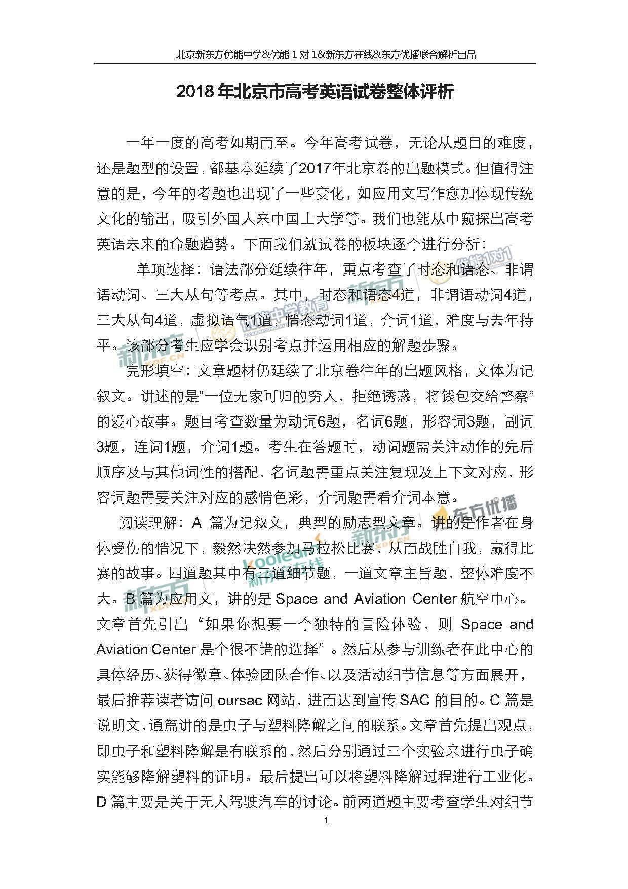 2018北京高考英语试卷点评(新东方版)