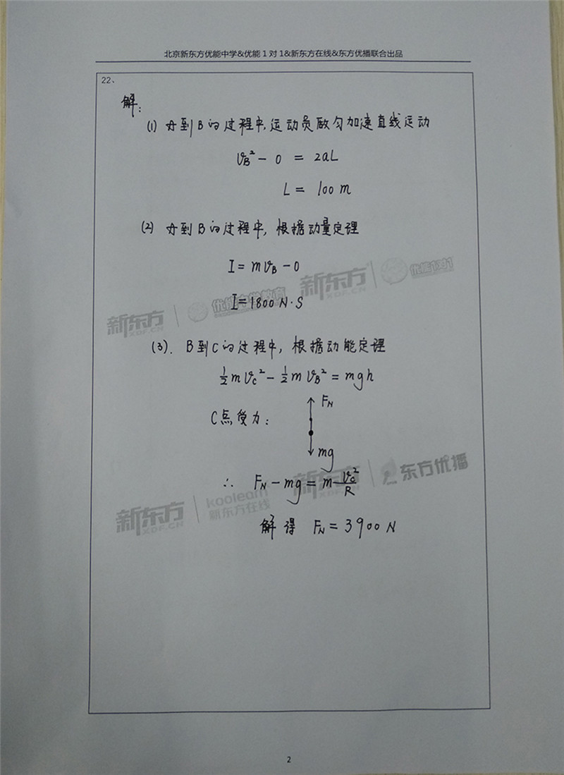 2018<a href=http://www.555edu.com/beijing/ target=_blank class=infotextkey><a href=http://www.555edu.com/beijing/ target=_blank class=infotextkey>北京</a>高考</a><a href=http://www.555edu.com/beikao/fuxigonglue/lizong/ target=_blank class=infotextkey>理综</a>试卷简版答案(新东方版)