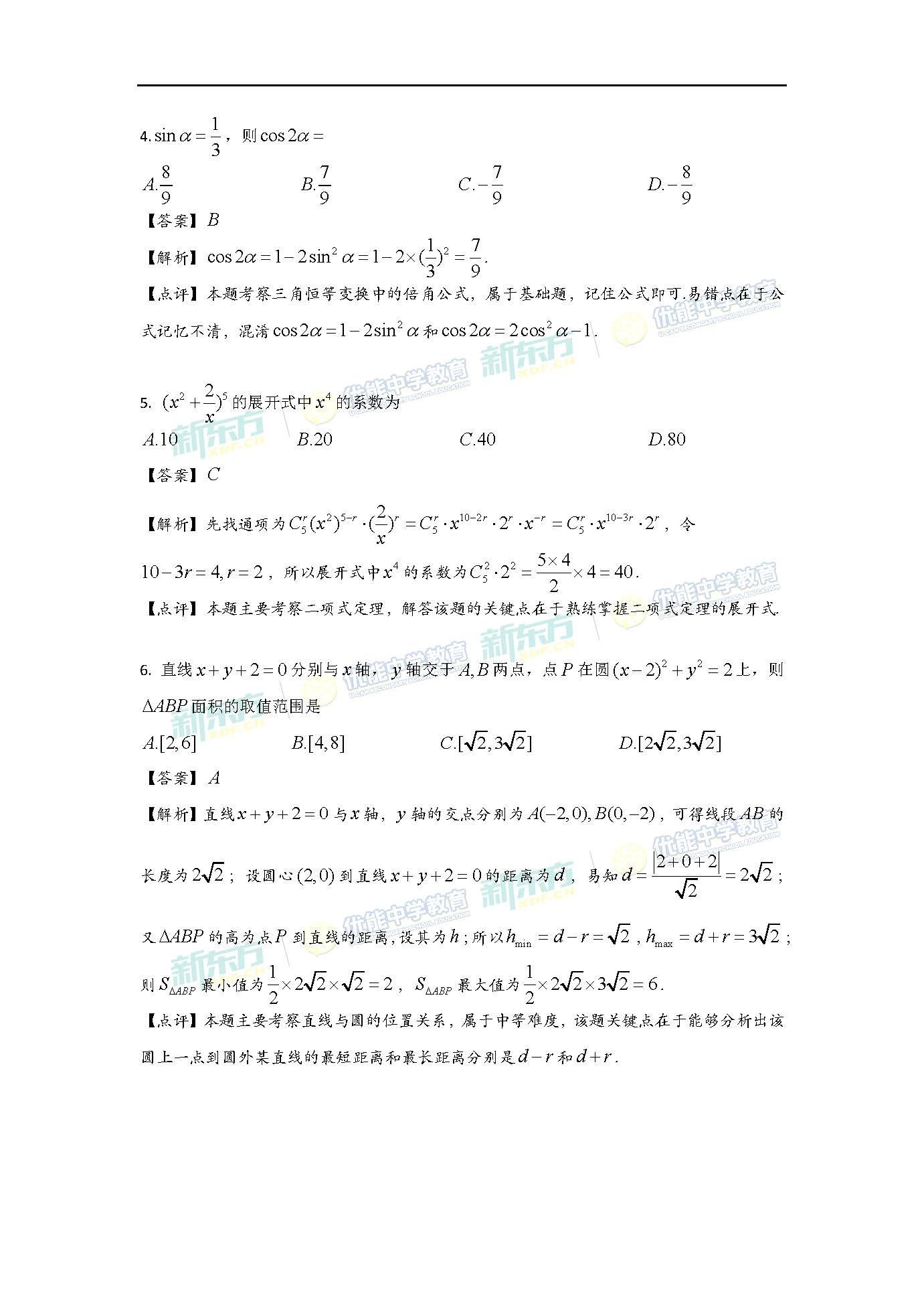 2018全国卷3高考数学理逐题解析(成都新东方)