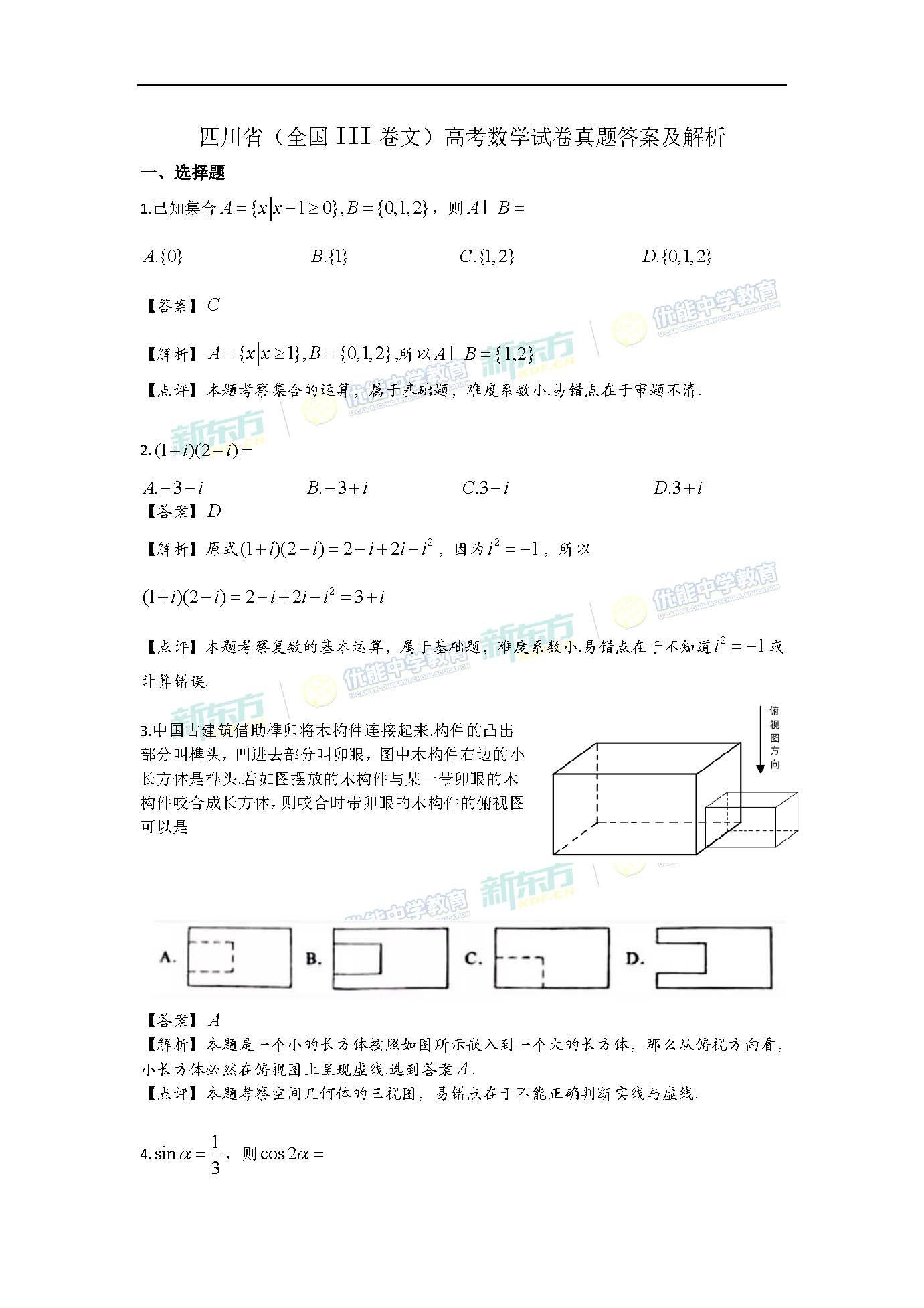 2018全国卷3高考数学文逐题解析(成都新东方)