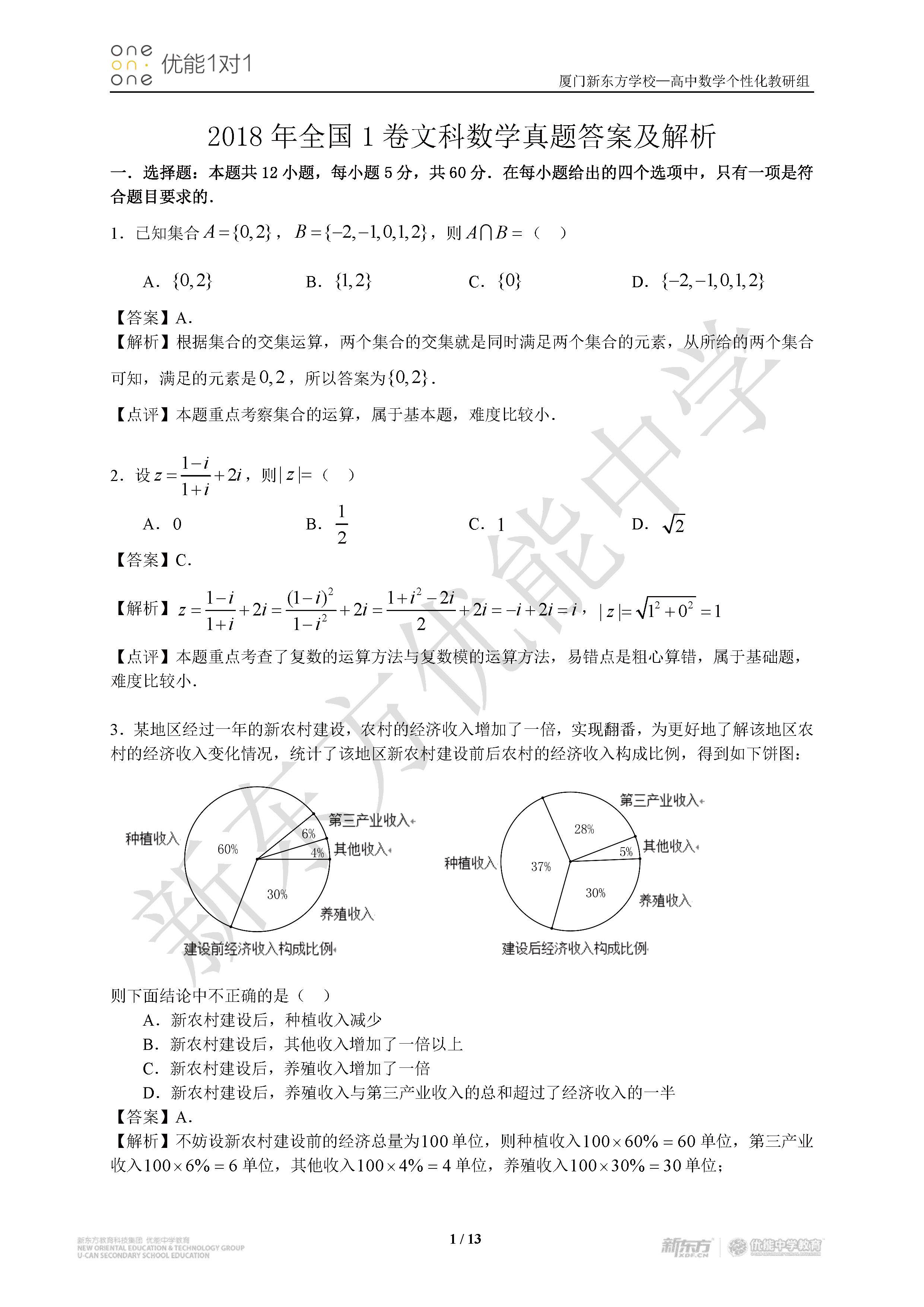 2018全国卷1高考数学文试题及答案解析(厦门新东方)