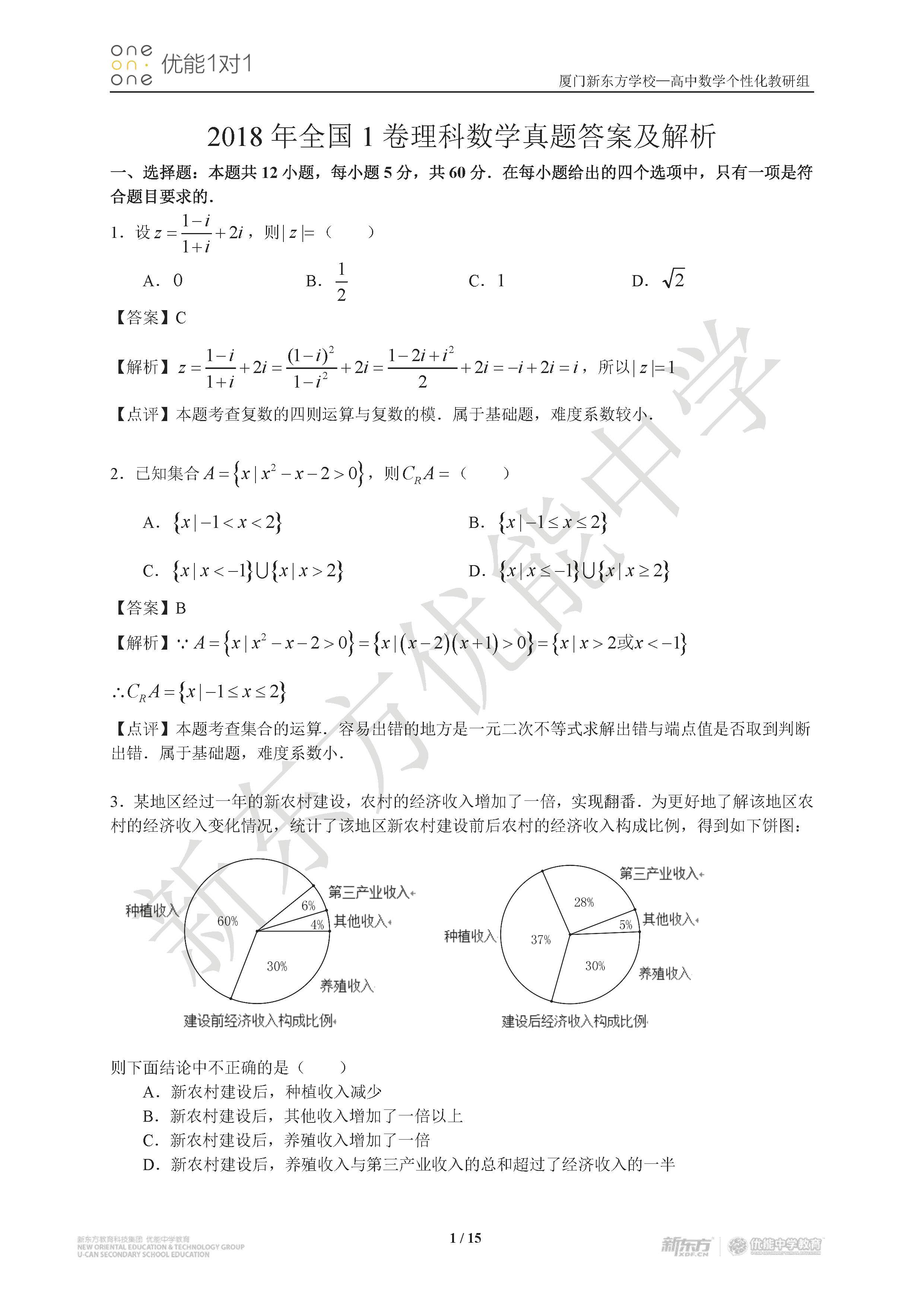 2018全国卷1高考数学理试题及答案解析(厦门新东方)