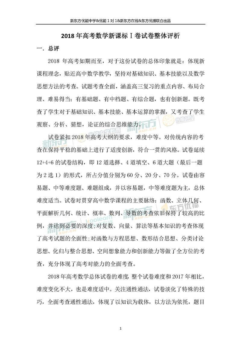 2018全国卷1高考数学整体评析(北京新东方)