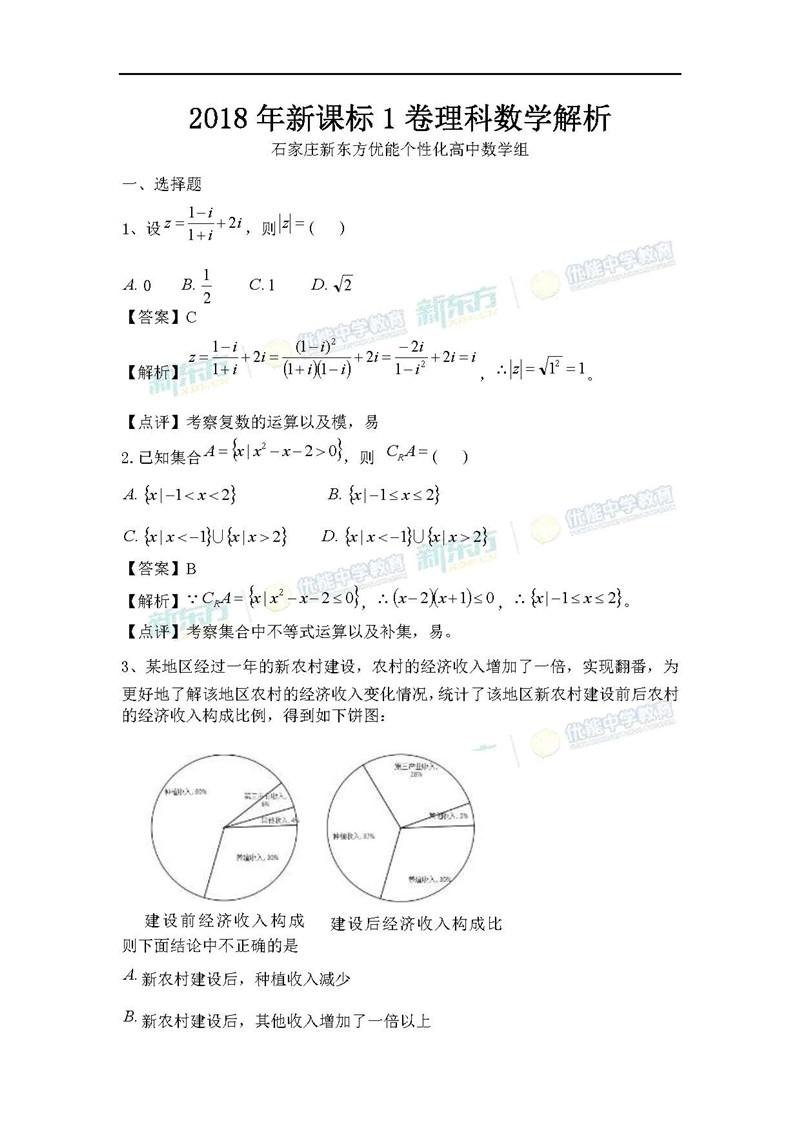 2018全国卷1高考数学理逐题解析(石家庄新东方)
