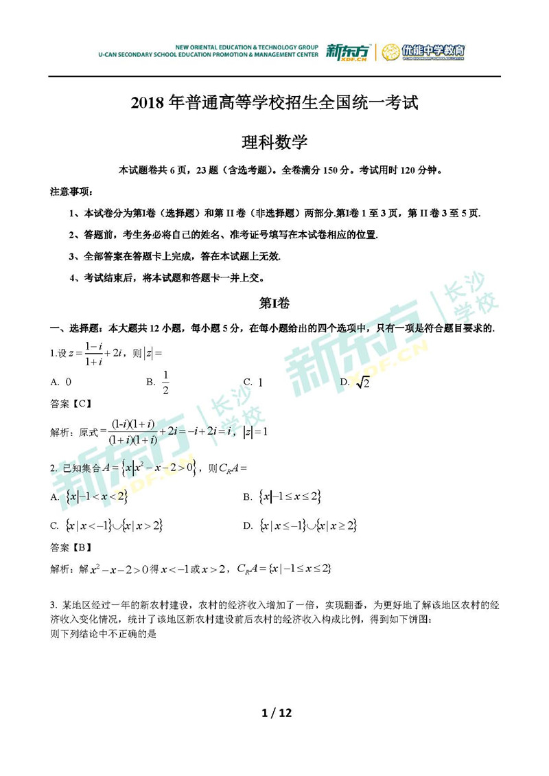 2018全国卷1高考数学理答案解析(长沙新东方)