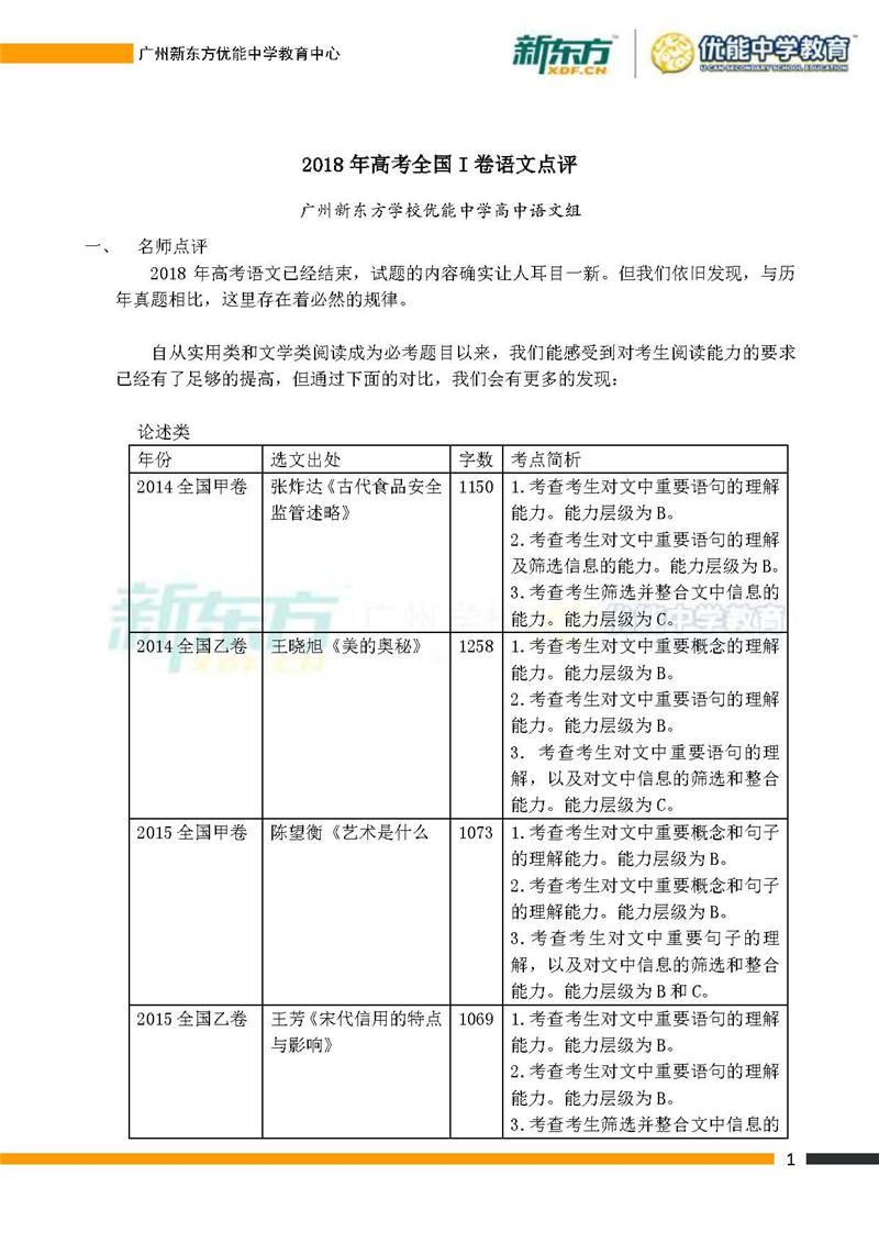 2018全国卷1高考语文试卷深度点评(广州新东方)
