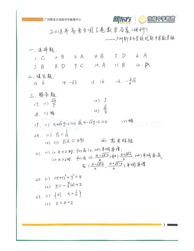 2018高考数学全国卷1理答案(广州新东方)