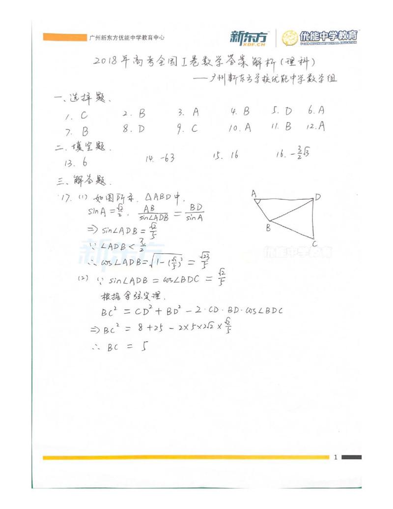2018高考数学理全国卷1答案解析(广州新东方)