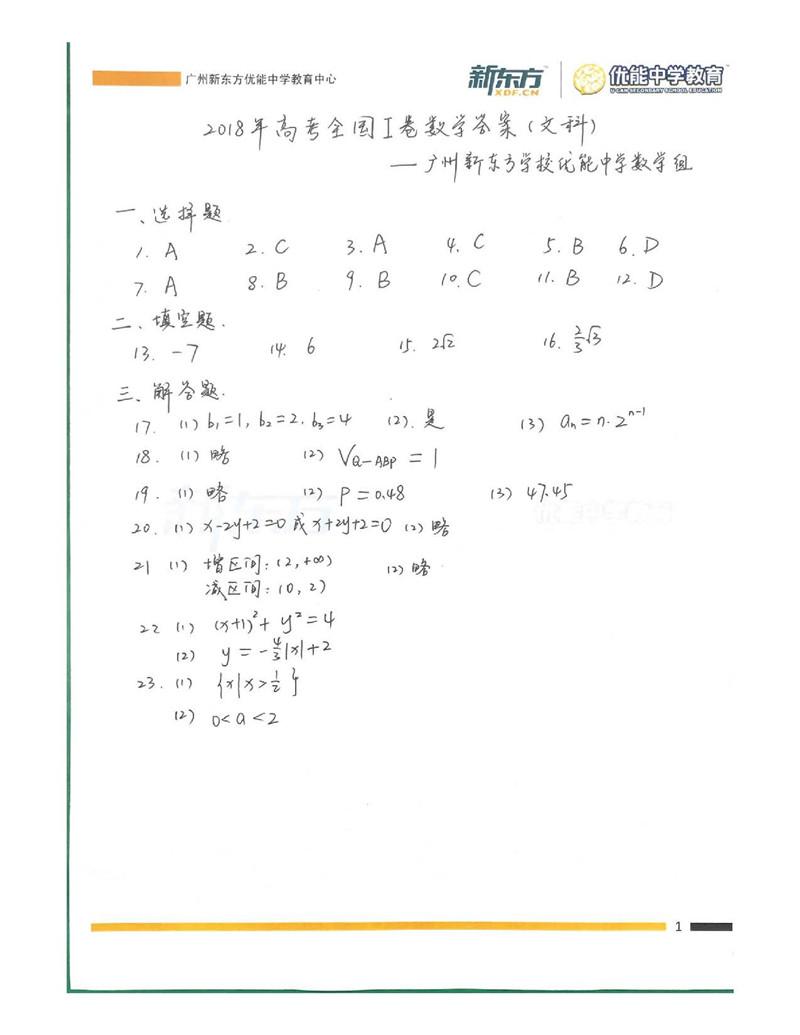 2018高考数学文全国卷1答案(广州新东方)