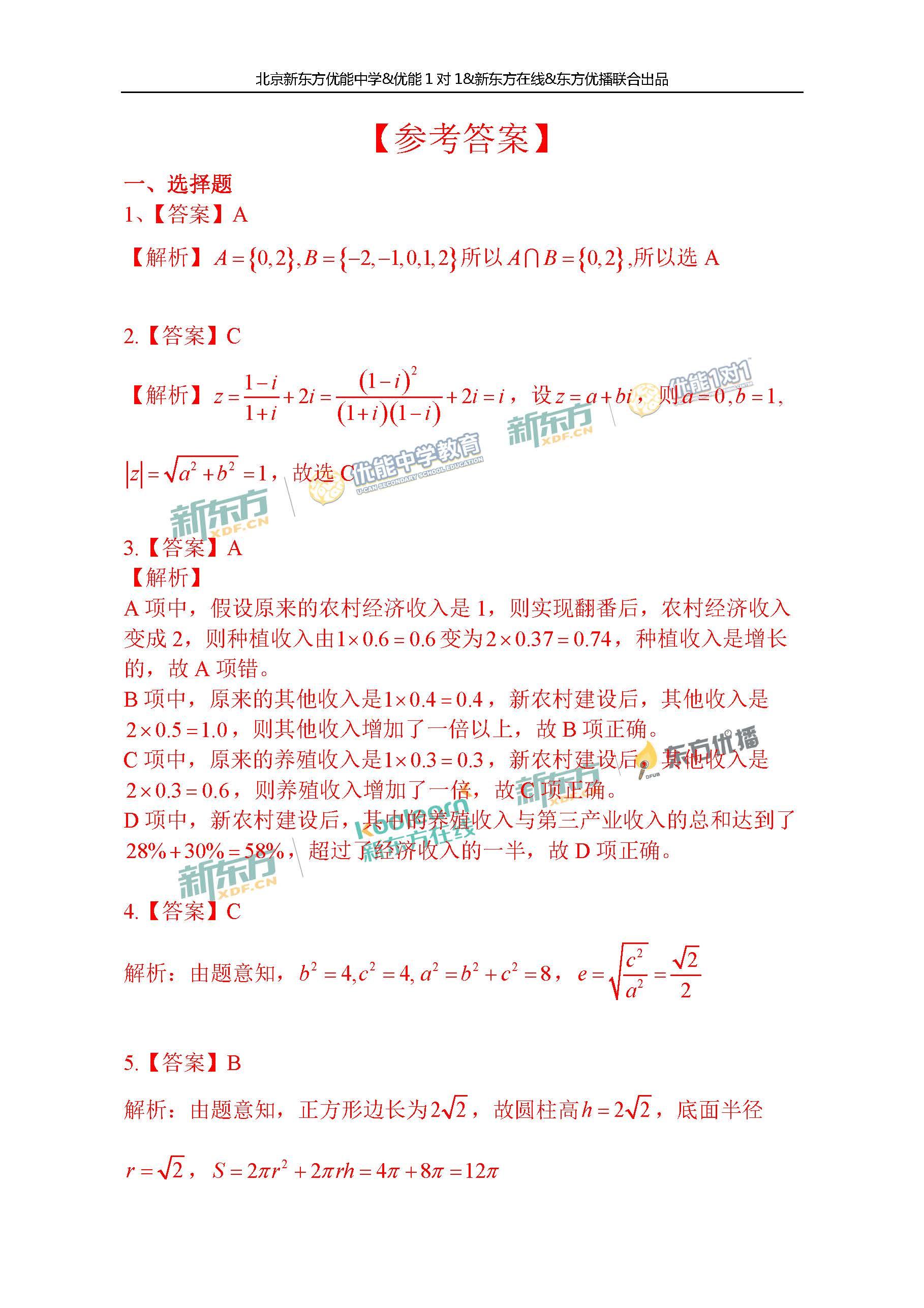 2018全国卷1高考数学文简版答案(北京新东方)