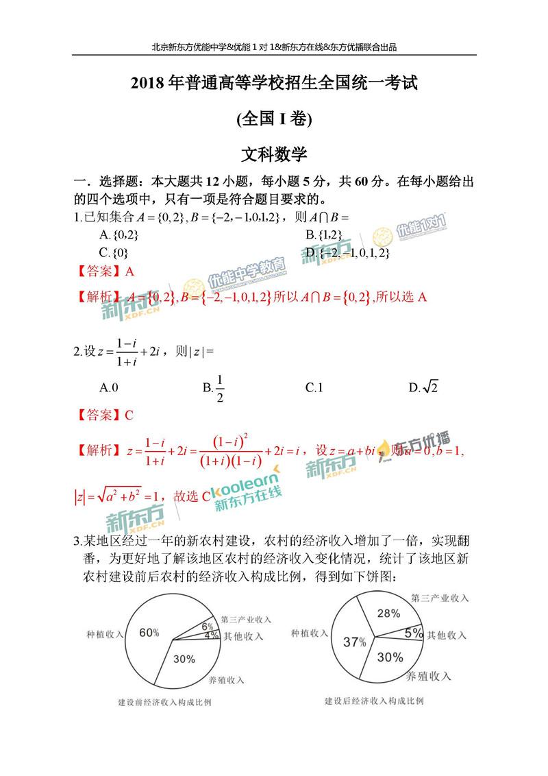 2018全国卷1高考数学文逐题解析(北京新东方)