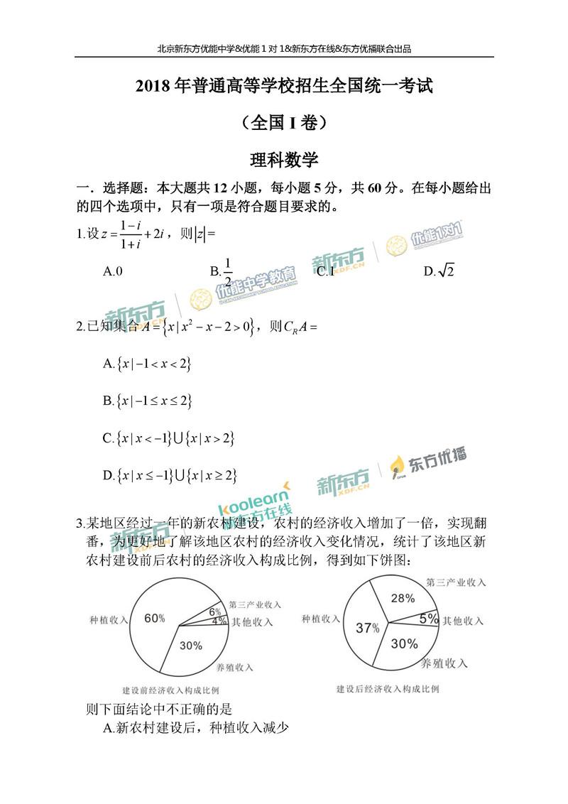 2018全国卷1高考数学试题带答案