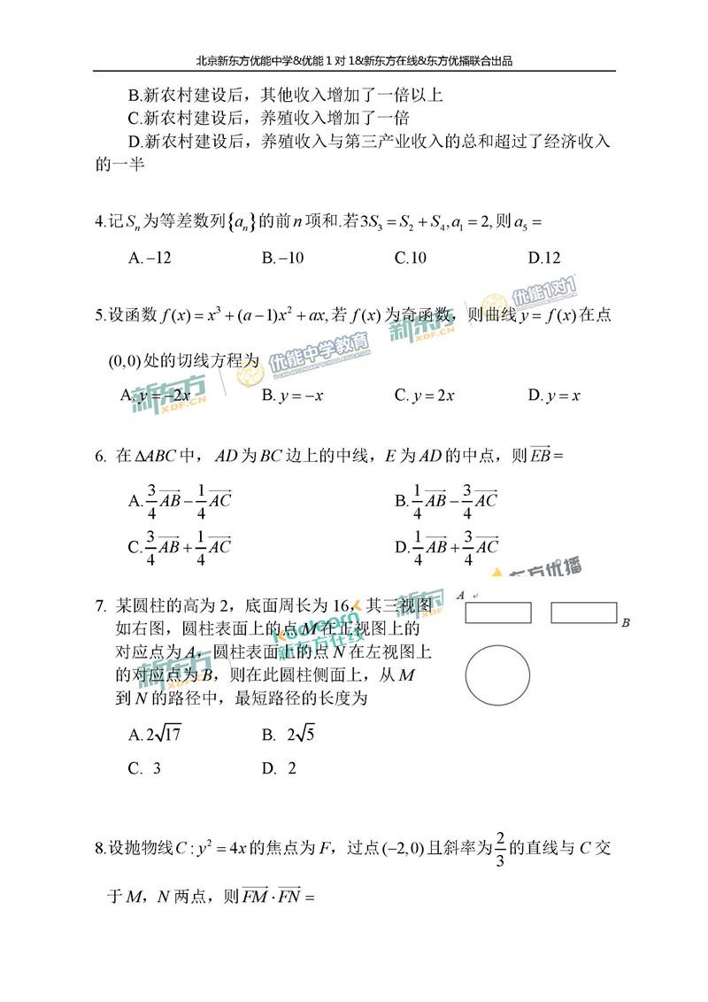 2018全国卷1高考数学理试题带答案(北京新东