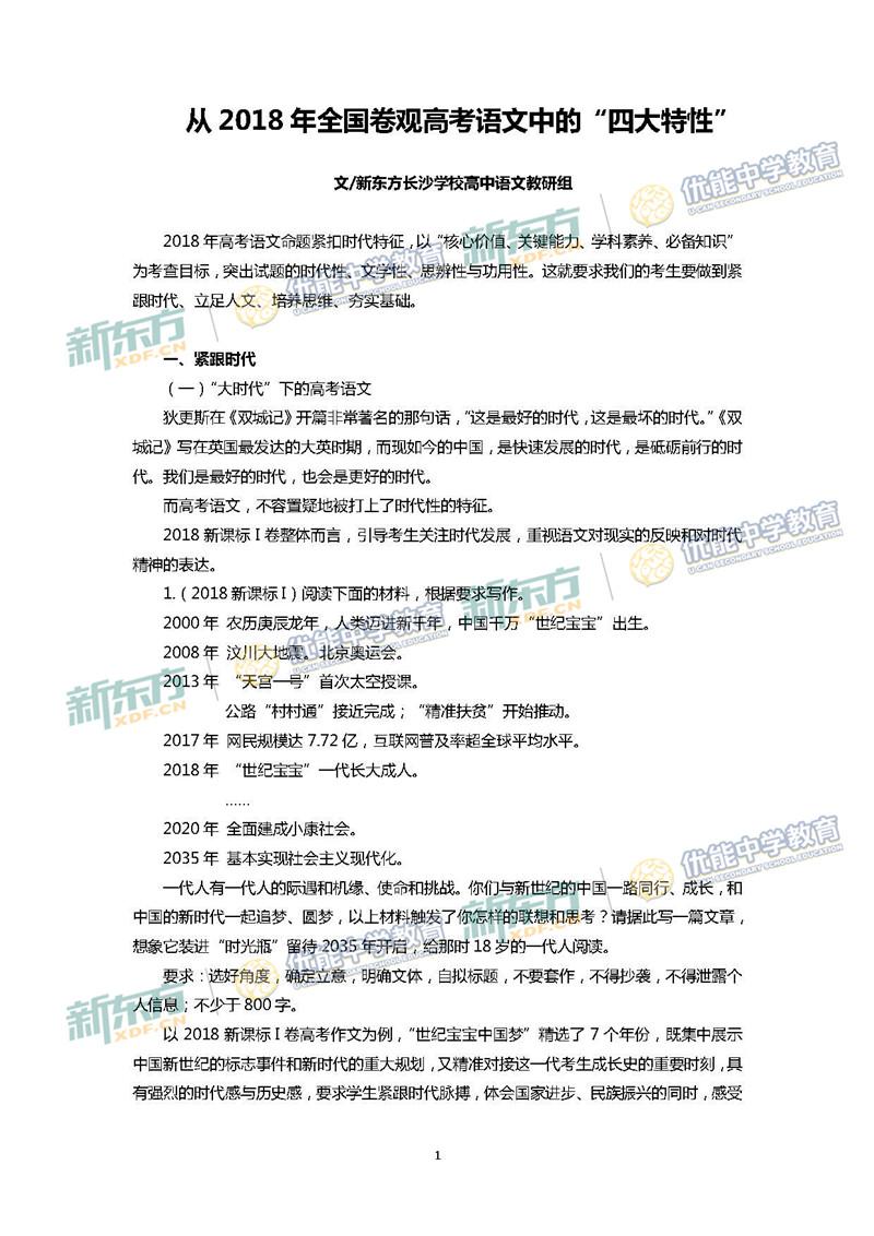2018全国卷1高考语文点评及试题答案解析(长沙新东方)