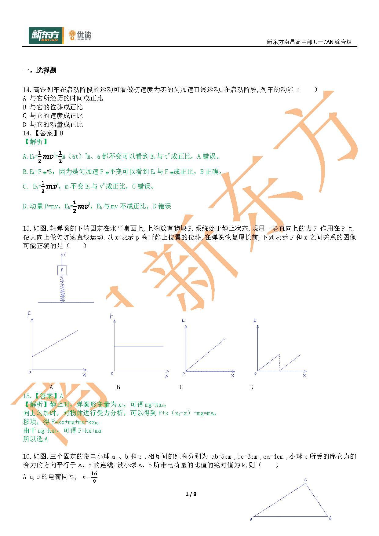 2018全国卷1高考物理试题(南昌新东方)