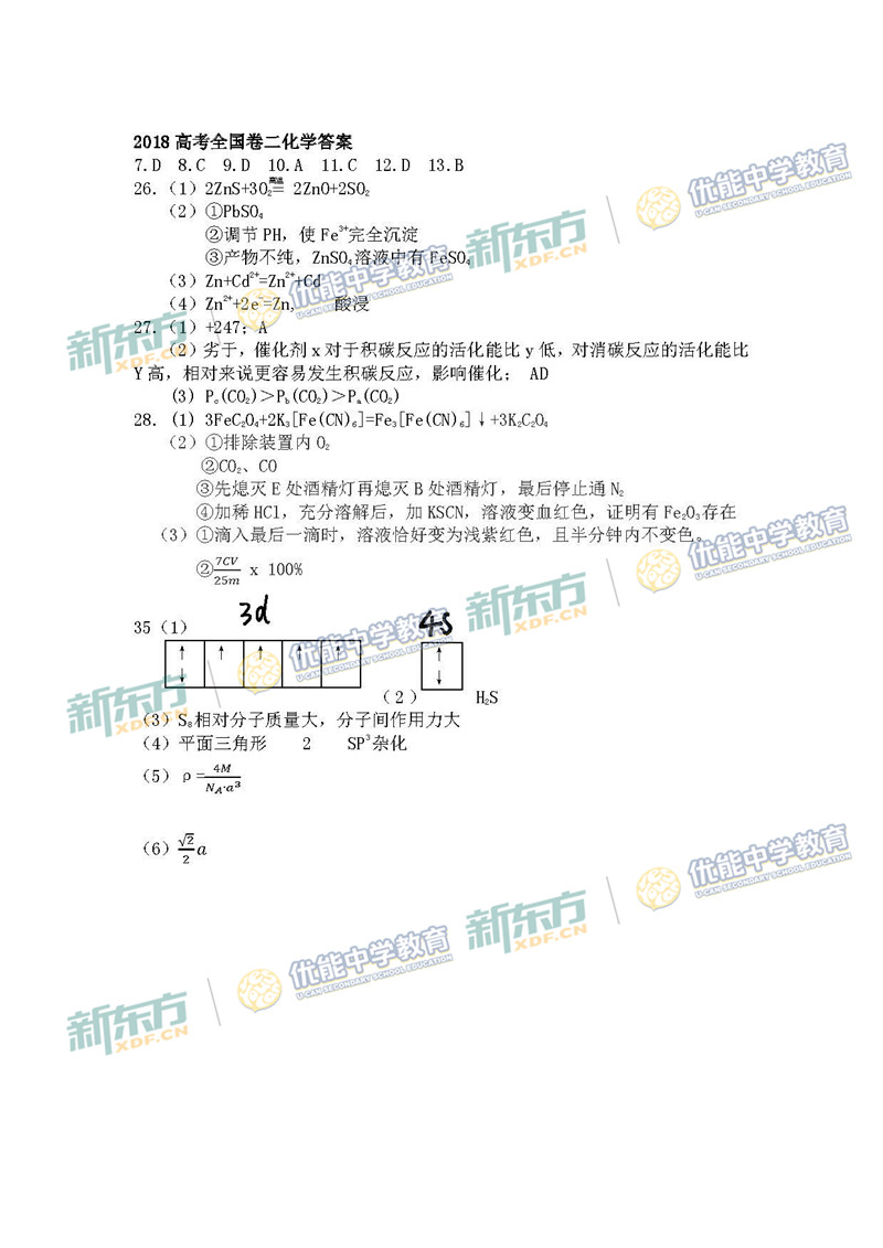 2018全国卷2高考化学答案(沈阳新东方)