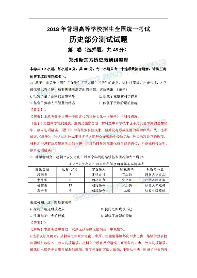 2018全国卷1高考历史试题及答案(郑州新东方)