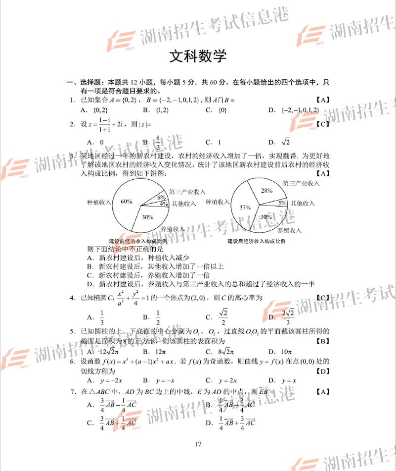 2018全国卷1高考数学文试题(网络版)
