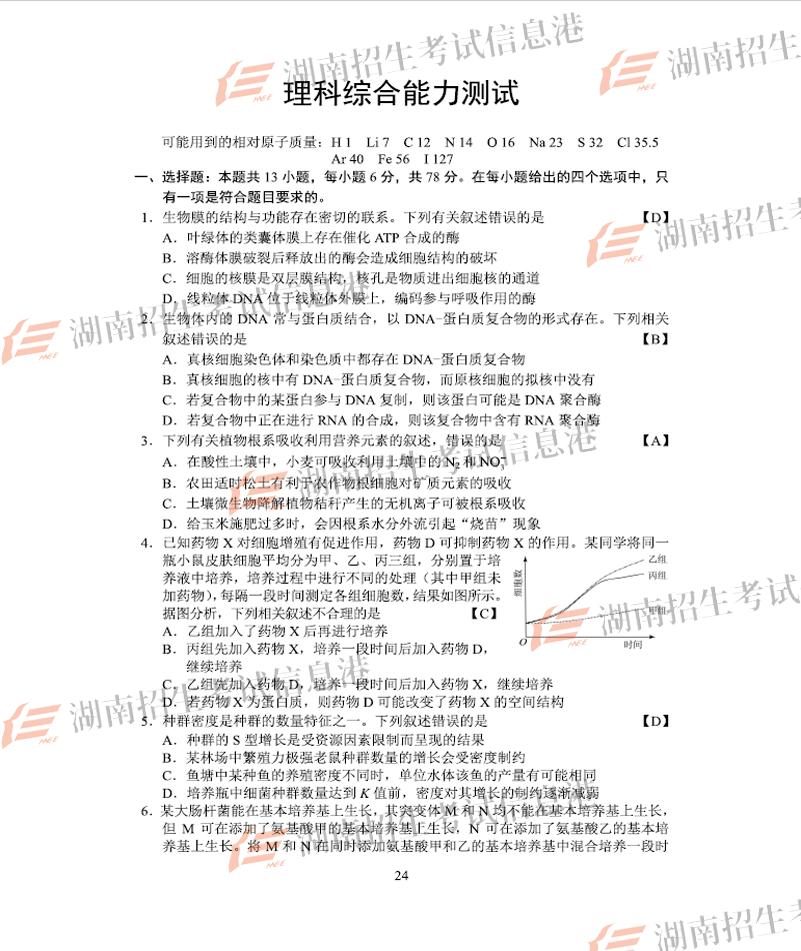 2018全国卷1高考理综试题(网络版)