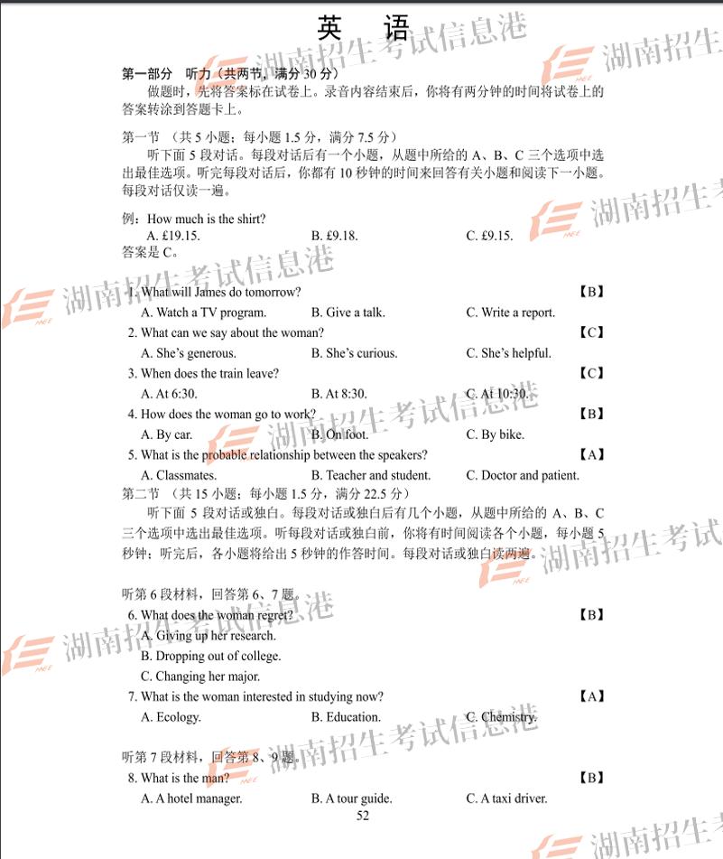 2018全国卷1高考英语试题(网络版)