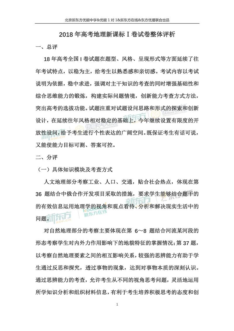 2018全国卷1高考文综点评(北京新东方)