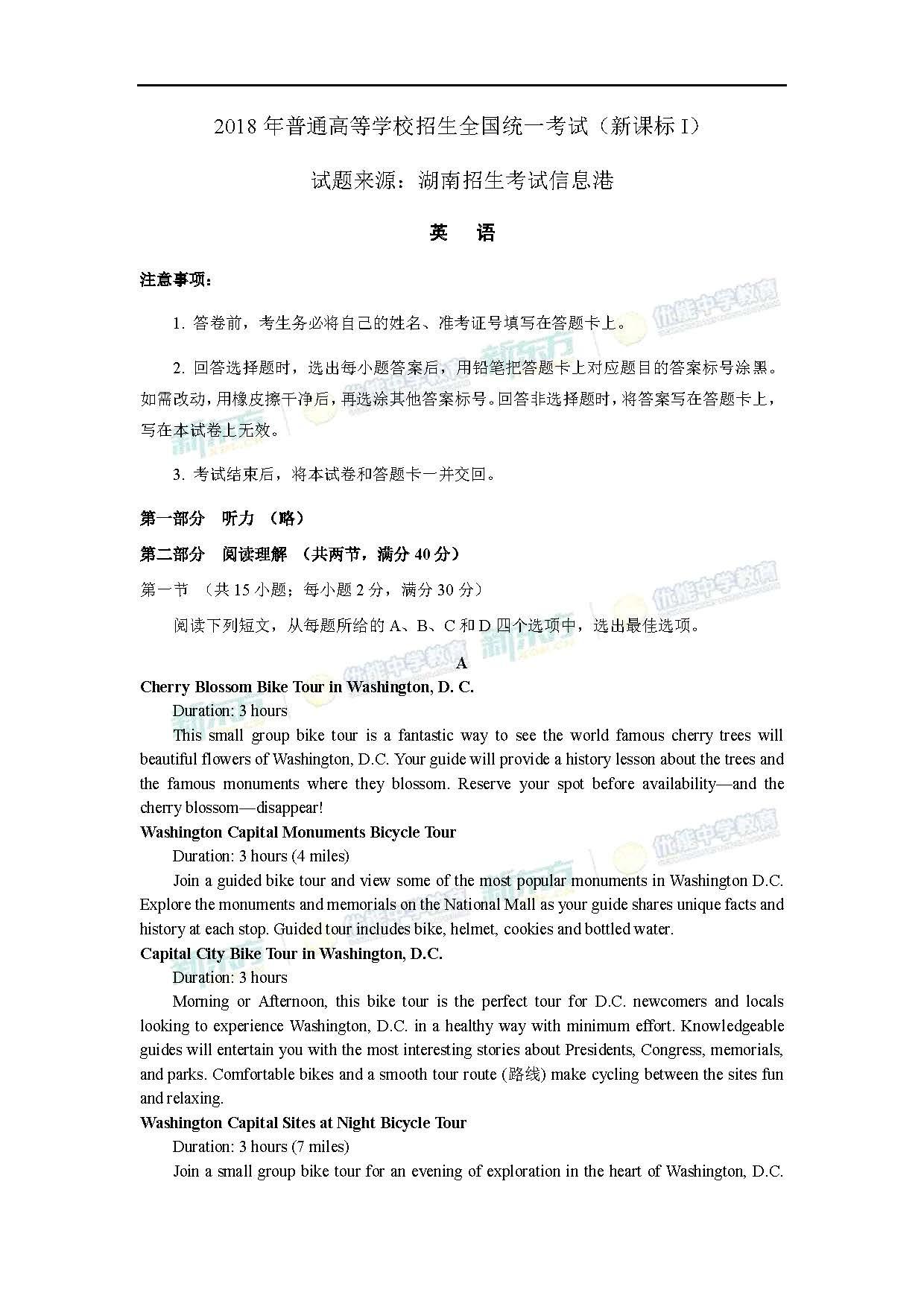 2018全国卷1高考英语试题答案(太原新东方)