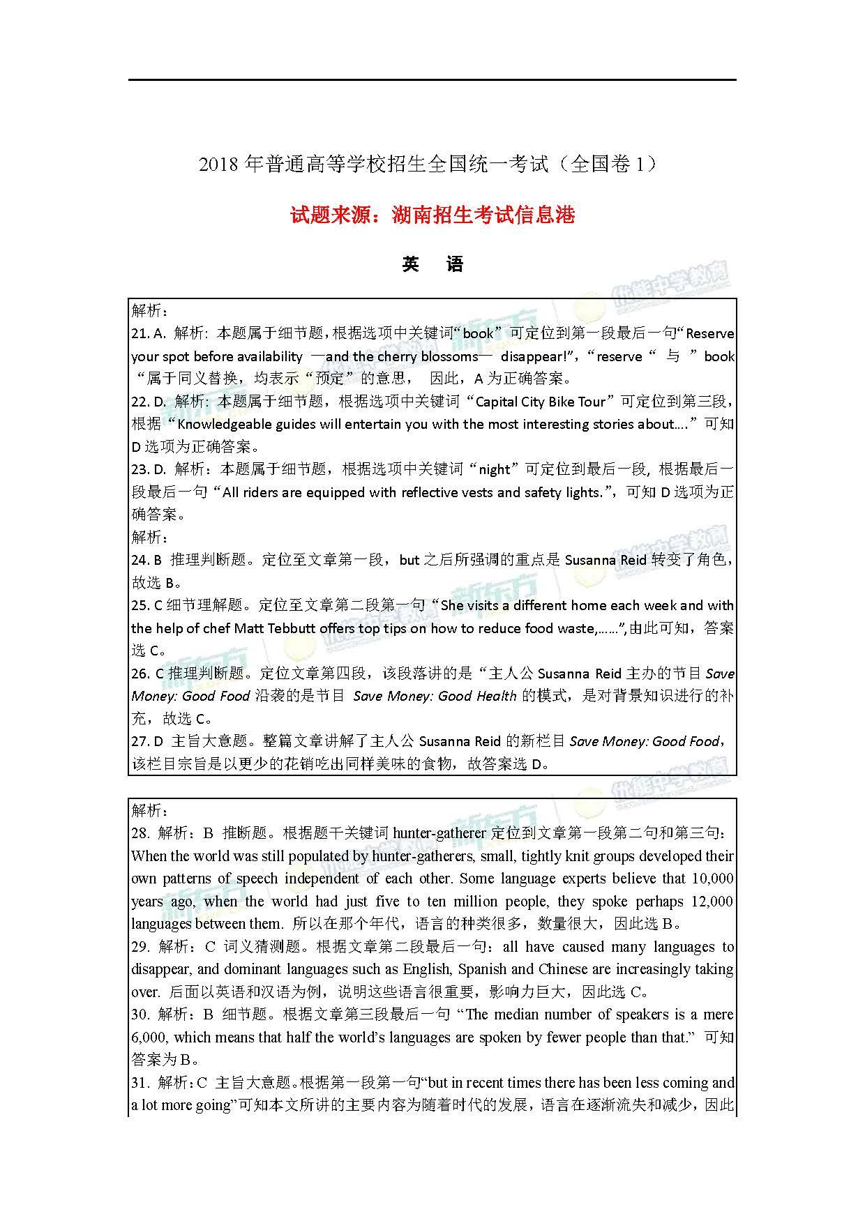 2018全国卷1高考英语答案(太原新东方)