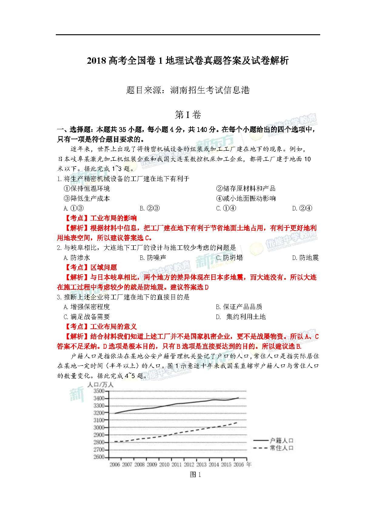 2018全国卷1高考地理逐题解析(郑州新东方)