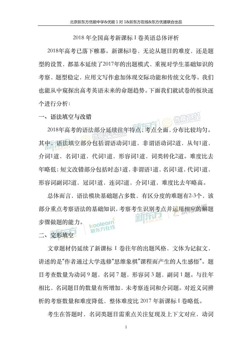 2018全国卷1高考英语评析(北京新东方)